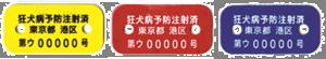 狂犬病予防接種済票